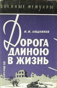 После себя оставил Иван Ильич много воспоминаний и книг, которые сегодня можно встретить, разве что на развалах у букинистов.