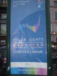 Речь идет о Международном кинофестивале стран Арктики, ранее проходившем в Заполярье, который достойно был принят в Санкт-Петербурге.