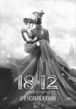 «1812: Уланская баллада»  «Централ партнершип», 2012, реж. О. Фисенко