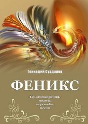 Субъективные размышления о книге Геннадия Суздалева «Феникс».