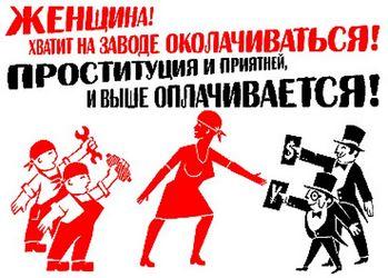 В России образовалась группа по легализации проституции