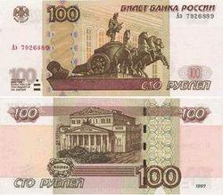 Загадка от российской купюры