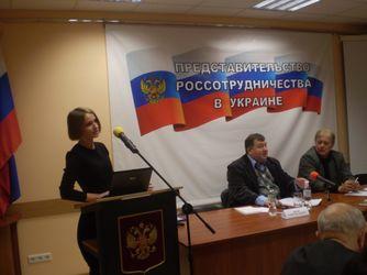 В Киеве прошел молодежный форум – Конференция «Итоги выборов в Украине и перспективы российско-украинского сотрудничества»