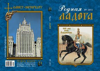Родная Ладога №1/2013 г.