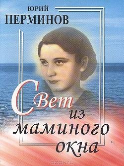 «Свет из маминого окна». М., «Голос-Пресс» 2007 г.