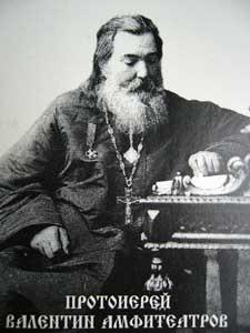 о. Валентин (Амфитеатров) - отец писателя