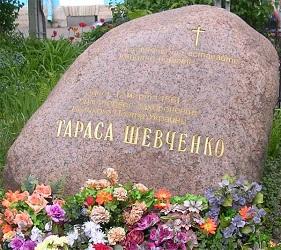 Памятный знак на месте первого захоронения Т.Г. Шевченко в С-Пб.