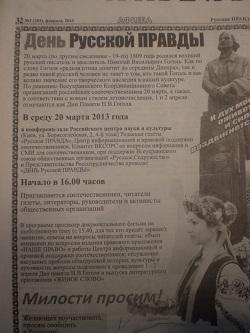 День Русской Правды