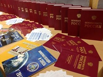 В библиотеке Некрасова обсудили вопросы безопасности России