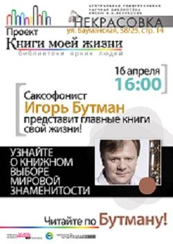 Именная коллекция книг великого тенор-саксофониста Игоря Бутмана
