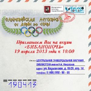 «Олимпийская летопись от Афин до Сочи» - «БИБЛИОНОЧЬ 2013»