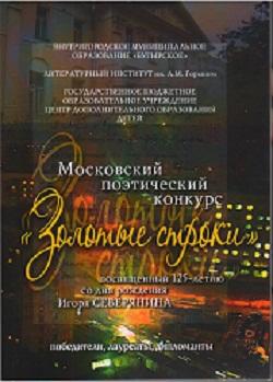 Поэтический альманах «Золотые строки»