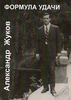 Александр Жуков. «Формула удачи». Иронические миниатюры. –  М.: «Академия поэзии», 2013.