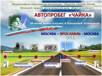 Автопробег, посвященный 50-летию полета в космос Валентины Терешковой