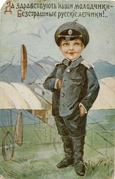 Лубочная картинка, появившаяся на страницах газет и журналов, как раз после героической гибели Петра Нестерова. На заднем плане, как бы намекая на Галицийские поля и Карпаты – горный массив. В то время было принято разбавлять «взрослый характер» войны портретиками мальчиков и девочек, добавляя, таким образом, элементы детского патриотизма…