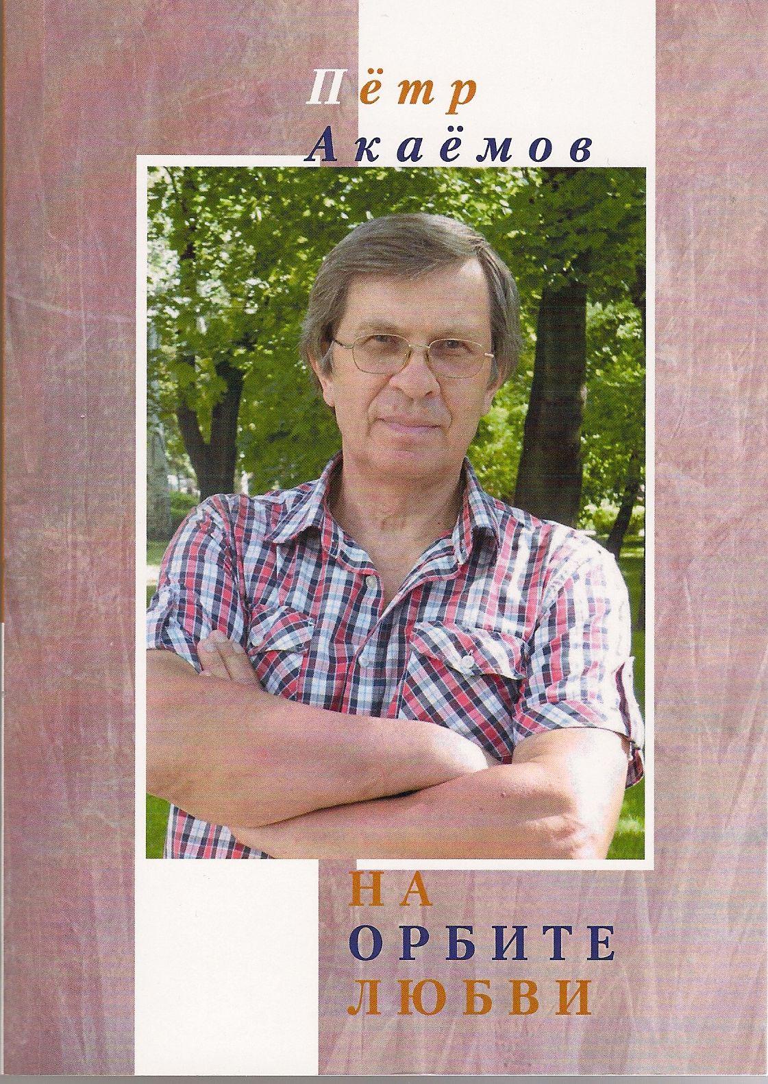 Пётр Акаёмов. «На орбите любви» - М.: «У Никитских ворот», 2013.