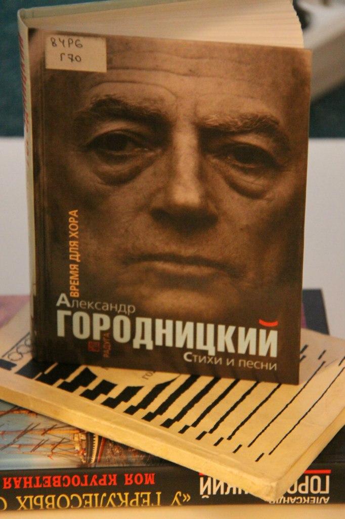 Александр Городницкий – новый герой проекта «Книги моей жизни» в Библиотеке Некрасова