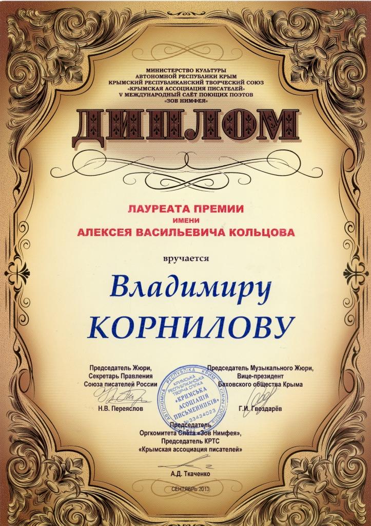 В.В, Корнилов