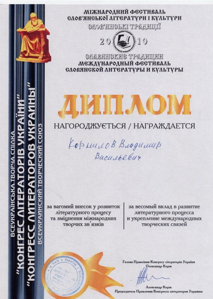 В.В. Корнилов