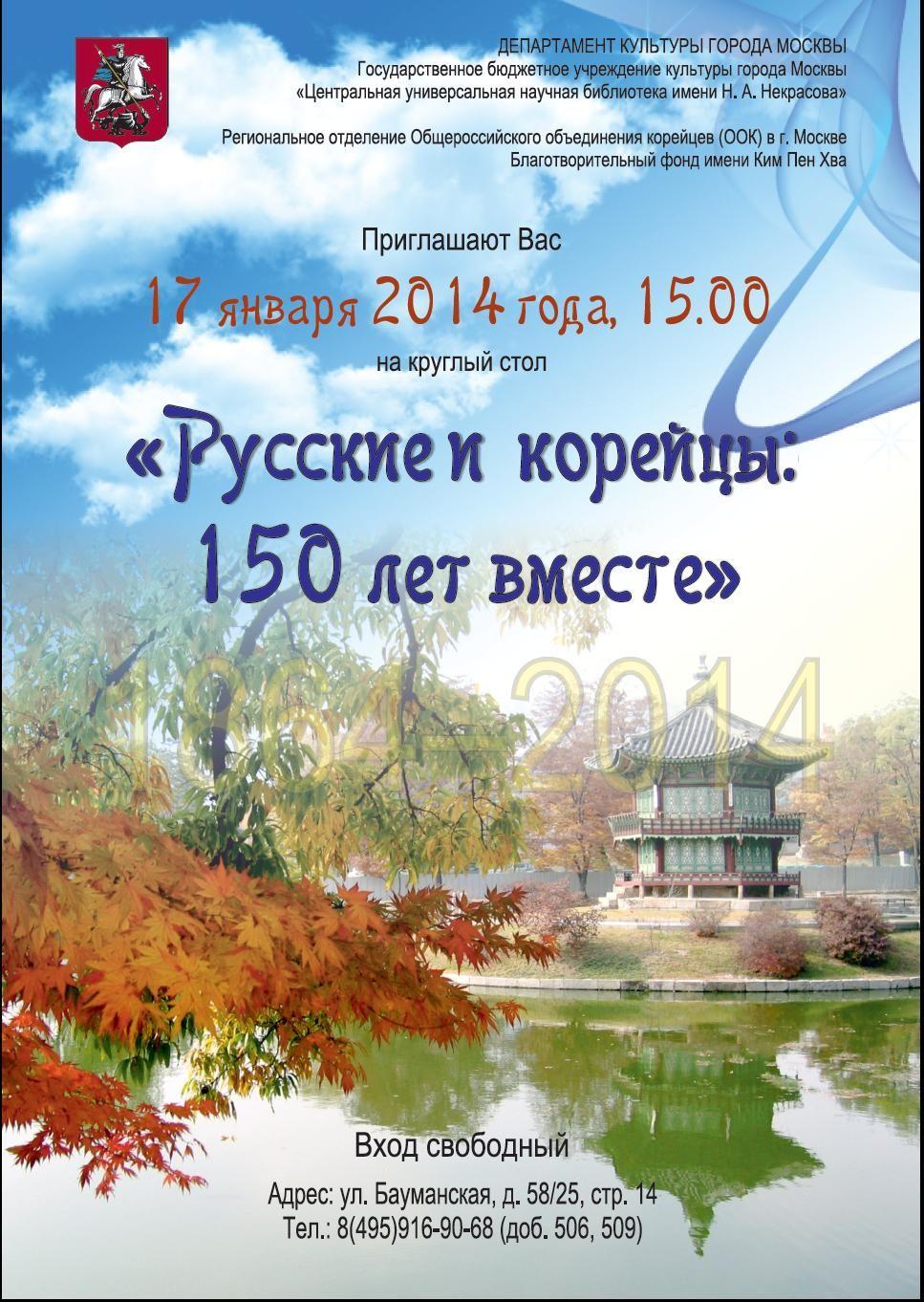 Феномен корейской адаптации: 150 лет в России