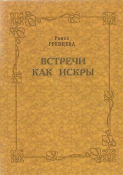 Раиса Гревцева. «Встречи как искры». Воспоминания, лирика. - М.: «Патриот», 2013.
