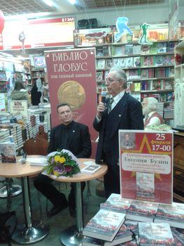 Презентация новой книги Евгения БУЗНИ