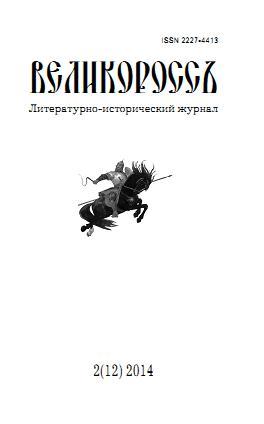 ВЕЛИКОРОССЪ №2(12) 2014 г.