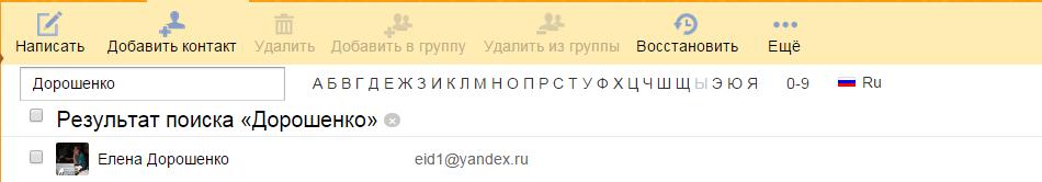 Скрин Дорошенко