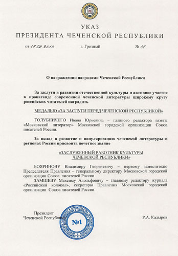 Указ Р.А. Кадырова