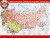 Путешествия по карте