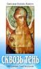 Светлана Коппел-Ковтун. «Сквозь тень. Избранные стихотворения» – Торонто, «Альтаспера», 2013 г.