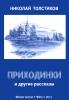 Николай Толстиков. «Приходинки и другие рассказы» - Вена, «Венский Литератор», 2013.