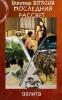Виктор Власов. «Последний рассвет». – Екатеринбург: ЭИ «@элита», 2013 – 402 с.